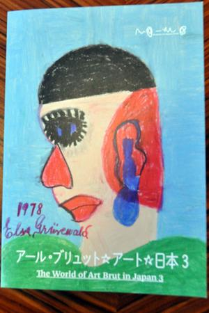 Teckningar av Elsa Grünewald har ställts ut i Japan. En av hennes alster fick pryda omslaget till utställningens katalog.