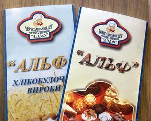 Alf. Så heter både bageriet och konditoriet, vilket vi kan se på dessa färggranna broschyrer från verksamheterna i Ukraina. Bröd och bakverk är tillverkade efter svenska recept, med ukrainska råvaror.