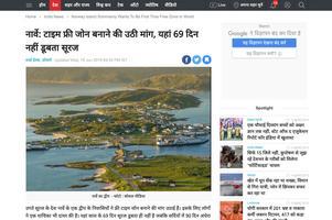 Den falska nyheten om den nordnorska ön publicerades även i Indien. Skärmdump från Amar Ujala.