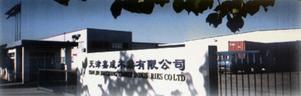 Träföretaget i Tianjin dit Nordanå Trä nu skickar en provleverans.