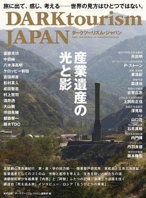 Tidningen Dark Tourism Japan startades på japanska hösten 2015. Det finns också funderingar på en engelskspråkig upplaga.   Foto: Said Karlsson/TT