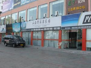 IMPULS. På den här fastighetsförmedlingen impulsköpte Gävlebon Per Schönnings sin kinesiska lägenhet.