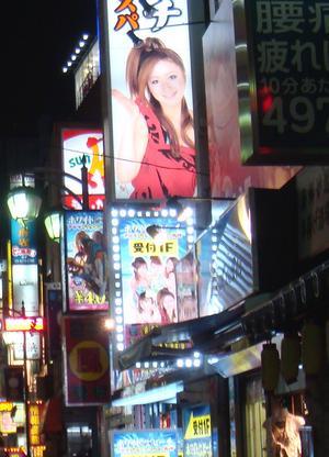Japanskt. Här ligger Hostess-barerna tätt.