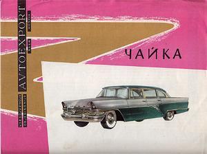 Sovjet försökte få in västvaluta genom att marknadsföra Tjajka utomlands. Men bara ett fåtal hamnade utanför Sovjetunionen.