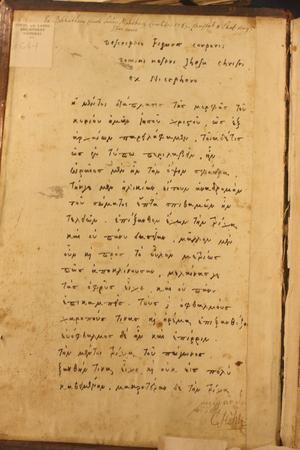Handskriften är skriven av Philip Melanchthon, Martin Luthers främsta medarbetare, och är daterad till 1551-1552.