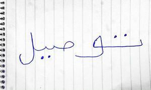 """Såhär ser ordet """"lifta"""" ut på arabiska med snirklar och snår, precis som att lifta i riktiga livet."""