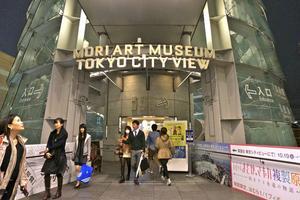 Ett av Tokyos främsta museer, Mori Art Museum, ligger på 53:e våningen i Mori Tower.