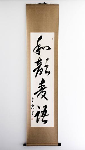 Harmoni, ansikte, kärlek, berättelse. Det är vad de kalligrafiska tecknen betyder, uppifrån och ned.