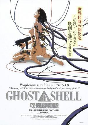 Promotionaffisch till den japanska filmen