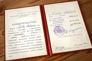 Betygen från partiskolan i Moskva 1962. Högst blev betyget i filosofi.