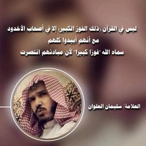 Ali Al-Ganas omslagsbild Sulaiman Al-Alwan som sitter fängslad för finansiering av Al Qaida.