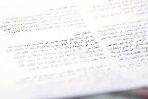 För någon som inte kan arabiska är texten obegriplig. Men här står information om allemansrätten, som ett sätt för Naturvårdsverket att välkomna nyanlända till skogen.